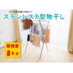 室内物干し ライトタイプ゜ ステンレス X型 タオルハンガー 物干し 部屋干し 代引不可