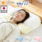 日本製 空間フィットの夢まくら プレミアム ウォッシャブル 洗濯 可能 枕 枕難民 フィット フィット感 体圧分散 カバー付き 夢枕 安眠 ギフト 代引不可
