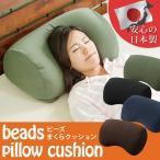 日本製 ビーズクッション 枕 まくらっしょん 人をダメにするクッション 国産極小ビーズ クッション