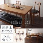 ダイニングテーブル 5点セット 天然木 北欧 デザインダイニング【serge】サージ 5点セット(テーブル+チェア×4) 代引不可
