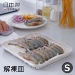 解凍皿 Newクイッ君 小 解凍 冷凍 プレート 皿 バット アルミニウム 調理器具 キッチン雑貨 代引不可