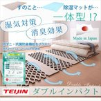 帝人 テイジン TEIJIN ベルオアシス BELLOASIS 日本製 TEIJIN(テイジン)すのこ型除湿マット 「ダブルインパクト」 シングル(100×32cmのパーツ4枚)