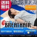 ショッピングブレス ブレスエアーR お昼寝マット 枕付 洗える 日本製 東洋紡 三次元スプリング構造体 ブレスエアー R 使用 お昼寝 ごろ寝 カバー付