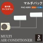ダイキン マルチパックエアコン PAC-45RV 室内機:C22RTV-W/C28RTV-W、室外機:MP45RV 6~9畳/8~12畳程度 代引不可