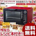 Pieria マイコン ノンオイルフライオーブン DCO-1401RD ノンフライヤー+オーブントースター