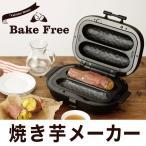 SOLUNA ソルーナ 焼き芋メーカー SFW-100 焼き芋メーカー Bake Free/ベイクフリー 焼きいも器 焼芋メーカー 自宅で焼芋