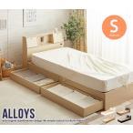 ベッド シングル マットレス付き フレーム 収納 引き出し付き Alloys アロイス 引出し付ベッド シングル オリジナルポケットコイルマットレス 代引不可