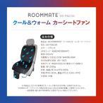 ROOMMATE クール&ホット カーシートファン 12V 車専用 シートヒーター シートファン 後付け ホットシート EB-RM23K