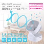 ROOMMATE TWO STYLE DC FAN扇風機&サーキュレーター 扇風機 サーキュレーター マイナスイオン 省エネ