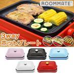 ROOMMATE パーティープレート ホットプレート キッチン家電 調理家電 たこ焼 コンパクト コンパクトホットプレート EB-RM8600H