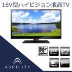 ショッピング液晶テレビ ASPILITY 16インチ 液晶テレビ AT-16C01SR