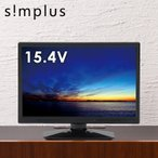 ショッピング液晶テレビ 16型 液晶テレビ simplus シンプラス 16V 16インチ LED液晶テレビ 1波 外付けHDD録画機能対応 SP-16TV01LR ブラック