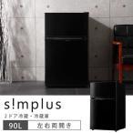 冷蔵庫 simplus 2ドア冷蔵庫 90L SP-90L2-BK ブラック 冷凍庫 2ドア 省エネ 左右 両開き 1人暮らし 1年保証 黒 代引不可