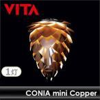 北欧ペンダントライト 天井照明 VITA CONIA mini Copper ヴィータ コニア ミニ コパー 代引不可