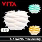 北欧シーリングライト 天井照明 VITA CARMINA mini ヴィータ カルミナ ミニ 代引不可