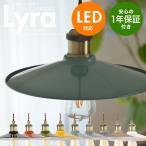 ショッピングペンダント ペンダントライト Lyre ライア シェード皿タイプ 照明器具 間接照明 天井照明 レトロ カフェ 照明 おしゃれ 北欧 アンティーク LED対応