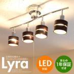 シーリングライト 4灯 スポットライト照明 おしゃれ LED対応 北欧 スポットライト 間接照明 天井 ペンダントライト 和室 CC-SPOT-4 電球別売り