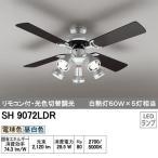 オーデリック シーリングファン SH9072LDR
