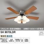 オーデリック シーリングファン SH9073LDR