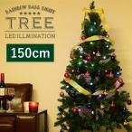 LED レインボーボールライトツリー 150cm オーナメント 飾り付き クリスマスツリー おしゃれ クリスマス ツリー 北欧