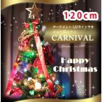 クリスマスツリー 120cm オーナメントセット