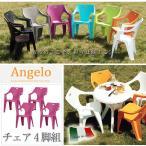 チェアが8色から選べる イタリア製 モダンガーデンファニチャー angelo アンジェロ チェアー同色4脚組 代引不可