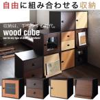 キューブボックス cube box 扉 ガラス扉 引き出し フラップ扉 4色の木目を自由に組み合わせるマルチ収納 wood cube ウッドキューブ
