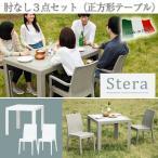ショッピングイタリア イタリア製・モダンデザインガーデンファニチャーシリーズ Stella ステラ 肘なし3点セット 正方形テーブル 代引不可