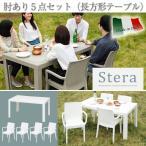 ショッピングイタリア イタリア製・モダンデザインガーデンファニチャーシリーズ Stella ステラ 肘あり5点セット 長方形テーブル 代引不可