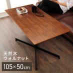 ウチカフェテーブル トラヴィ 105×50