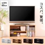 テレビラック BR 幅89cm