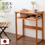 木製 天然木 デスク 幅70cm