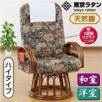 座椅子 天然籐 リクライニング回転座椅子 ハイタイプ