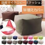 洗い替え用カバー 16色柄×2サイズから選べる 国産マイクロビーズクッションソファ CUBE キューブ Mサイズ 55×55cm