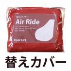 ショッピングAIR Air Ride替えカバー エアライド ビーズクッション 替えカバー カバーリングタイプ