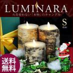 ショッピングキャンドル ルミナラ LUMINARA LEDキャンドル ボタニカル バーチウッド LM102-FBW Sサイズ