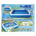 イガラシ プール下マット310cm ビニールプール 浮き輪 プール 家庭用 水遊び