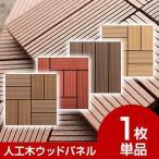 ウッドパネル ウッドタイル 木製タイル ウッドデッキ ベランダ