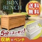 ボックスベンチ 幅90cm ホワイト/ブラウン 椅子 スツール 天然木 木製 収納 倉庫 ウッドボックス 物置 代引不可