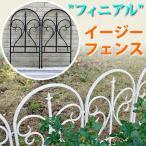 ショッピングフェンス イージーフェンス フィニアル フェンス ゲート 扉 アイアン ガーデンフェンス ガーデニング 枠 柵 仕切り 目隠し 代引不可