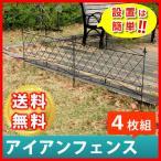 ショッピングフェンス フェンス 目隠し アイアン 4枚組 ガーデンフェンス ガーデニング 枠 柵 仕切り 目隠し 代引不可