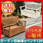 ベンチ 木製 屋外 ガーデン収納庫付ベンチ120 ホワイト/ブラウン 椅子 スツール 天然木 木製 収納 倉庫 ウッドボックス 物置 代引不可