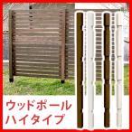 ショッピングフェンス フェンス 木製 フェンス用ポール1760 ハイタイプ 単品販売 フェンス 目隠し 木製 ピケフェンス 天然木 ガーデニング 代引不可
