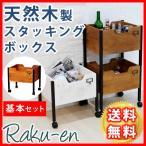天然木製スタッキングボックス Raku-en 基本セット 簡単組立 収納 キャスターアンティーク モダン ナチュラル 代引不可