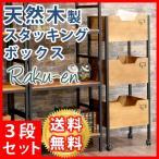 天然木製スタッキングボックス Raku-en 3段セット 簡単組立 収納 キャスターアンティーク モダン ナチュラル 代引不可