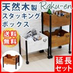 天然木製スタッキングボックス Raku-en 延長セット 簡単組立 収納 キャスターアンティーク モダン ナチュラル 代引不可