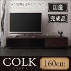 日本製 完成品 テレビ台 テレビボード 【COLK】  コルク 160ローボード  TV台 TVボード ローボード  代引不可