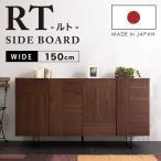 【rt/ルト】 サイドボード 幅150cm 国産 収納棚 木製 おしゃれ シンプル モダン リビング 収納 ウォールナット スチール 足つき