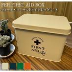 救急箱 レトロ風 薬箱 おしゃれ かわいい 北欧 収納ボックス 収納 防災 小さめ 可愛い フェール・ファーストエイドボックス・S