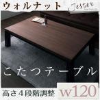 リビングこたつテーブル ジェスタ120(代引き不可)